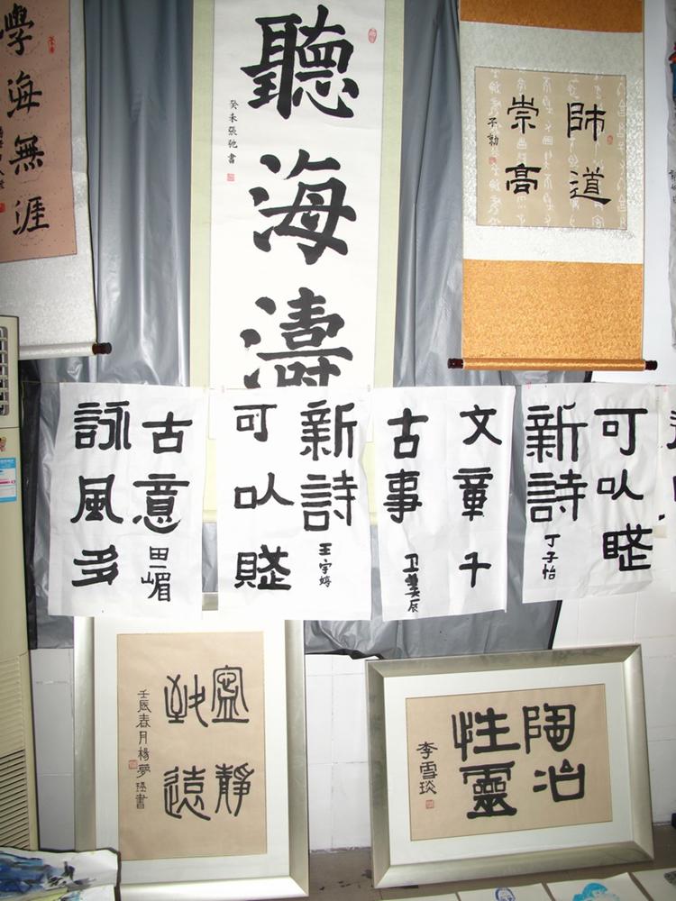 """2014年艺术节""""七彩童心中国梦""""之书法"""